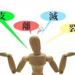 【悪用厳禁】コミットメントと一貫性の法則をビジネスに応用する方法